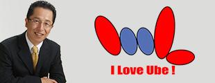 I LOVE UBE!    ロゴマークのイメージ